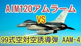 AIM120アムラーム VS 99式空対空誘導弾 AAM-4 徹底比較
