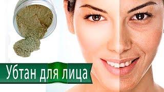 Убтан - натуральное средство для очищения и омоложения кожи. Как приготовить и правильно применять