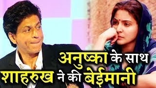 Shahrukh Khan Does Cheating With His Good Friend Anushka Sharma