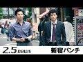 新宿パンチ(予告映像) の動画、YouTube動画。