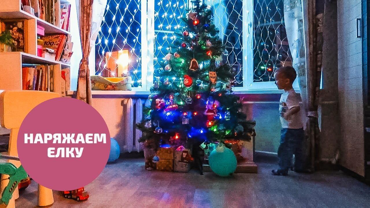 Влог 09.12.19 Наряжаем елку! Новогодний влог
