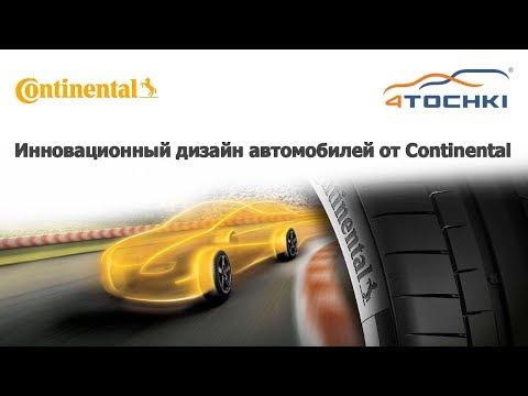 Инновационный дизайн автомобилей от Continental.