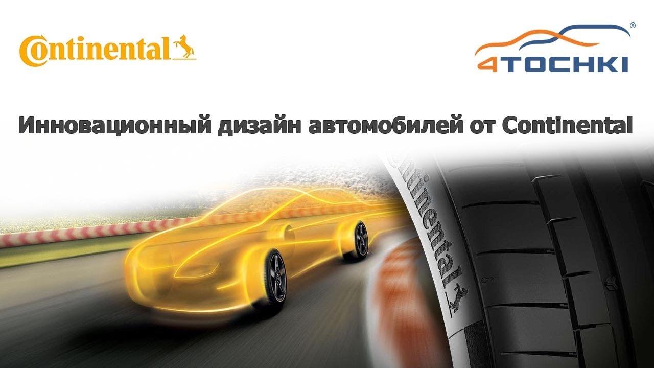 Инновационный дизайн автомобилей от Continental.  Шины и диски 4точки - Wheels & Tyres.