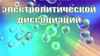 Теория электролитической диссоциации(Теория электролитической диссоциации Генетическая связь между классами неорганических соединений с точк..., 2015-04-02T10:53:35.000Z)