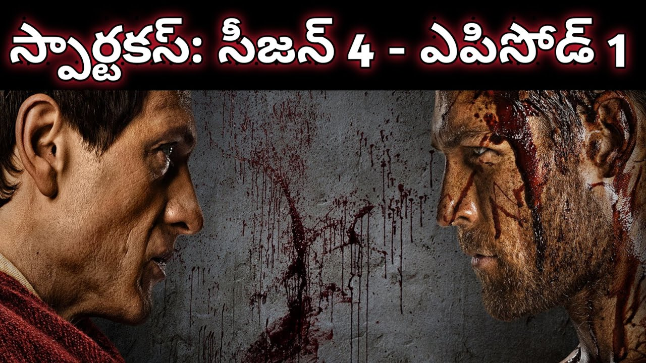 Download Spartacus war of the Damned | Season 4 Episode 1 |Enemies of Rome| Explained in Telugu