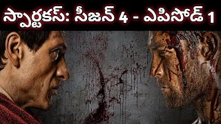 Spartacus war of the Damned | Season 4 Episode 1 |Enemies of Rome| Explained in Telugu Thumb
