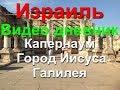 Капернаум город Иисуса Галилея Израиль