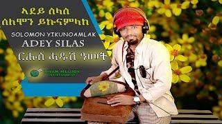 Solomon Yikunoamlak - Adey Silas ኣደይ ስላስ (Tigrigna)