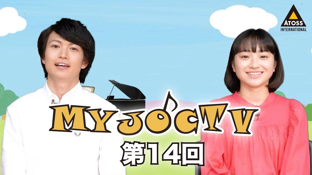 MY JOCTV  第14回
