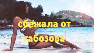 Жарикова сбежала от Габозова. Дом2 новости