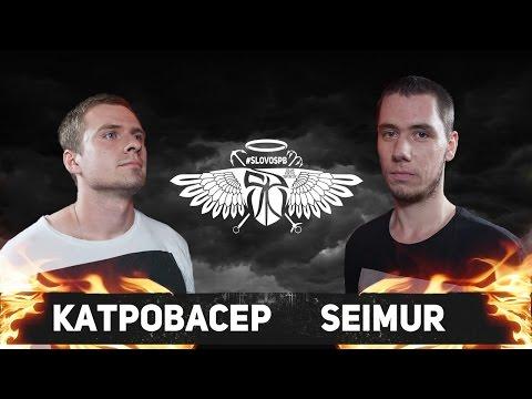 видео: #SLOVOSPB - КАТРОВАСЕР x SEIMUR (ПОЛУФИНАЛ)