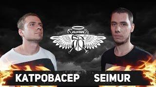 #SLOVOSPB - КАТРОВАСЕР x SEIMUR (ПОЛУФИНАЛ)