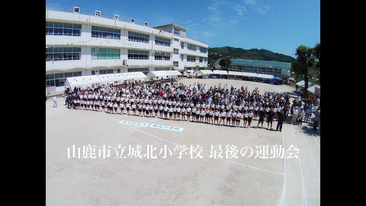 ヤマガ空撮 - 熊本県山鹿市立【...