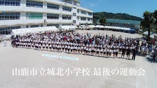 ヤマガ空撮 - 熊本県山鹿市立【城北小学校】最後の運動会
