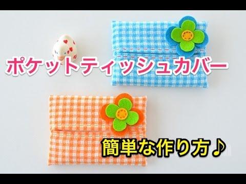 ブック カバー 作り方 手縫い