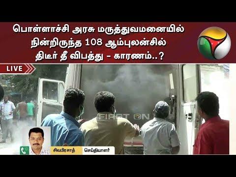 பொள்ளாச்சி அரசு மருத்துவமனையில் நின்றிருந்த 108 ஆம்புலன்சில் திடீர் தீ விபத்து - காரணம்..? | Pollachi  Puthiya thalaimurai Live news Streaming for Latest News , all the current affairs of Tamil Nadu and India politics News in Tamil, National News Live, Headline News Live, Breaking News Live, Kollywood Cinema News,Tamil news Live, Sports News in Tamil, Business News in Tamil & tamil viral videos and much more news in Tamil. Tamil news, Movie News in tamil , Sports News in Tamil, Business News in Tamil & News in Tamil, Tamil videos, art culture and much more only on Puthiya Thalaimurai TV   Connect with Puthiya Thalaimurai TV Online:  SUBSCRIBE to get the latest Tamil news updates: http://bit.ly/2vkVhg3  Nerpada Pesu: http://bit.ly/2vk69ef  Agni Parichai: http://bit.ly/2v9CB3E  Puthu Puthu Arthangal:http://bit.ly/2xnqO2k  Visit Puthiya Thalaimurai TV WEBSITE: http://puthiyathalaimurai.tv/  Like Puthiya Thalaimurai TV on FACEBOOK: https://www.facebook.com/PutiyaTalaimuraimagazine  Follow Puthiya Thalaimurai TV TWITTER: https://twitter.com/PTTVOnlineNews  WATCH Puthiya Thalaimurai Live TV in ANDROID /IPHONE/ROKU/AMAZON FIRE TV  Puthiyathalaimurai Itunes: http://apple.co/1DzjItC Puthiyathalaimurai Android: http://bit.ly/1IlORPC Roku Device app for Smart tv: http://tinyurl.com/j2oz242 Amazon Fire Tv:     http://tinyurl.com/jq5txpv  About Puthiya Thalaimurai TV   Puthiya Thalaimurai TV (Tamil: புதிய தலைமுறை டிவி)is a 24x7 live news channel in Tamil launched on August 24, 2011.Due to its independent editorial stance it became extremely popular in India and abroad within days of its launch and continues to remain so till date.The channel looks at issues through the eyes of the common man and serves as a platform that airs people's views.The editorial policy is built on strong ethics and fair reporting methods that does not favour or oppose any individual, ideology, group, government, organisation or sponsor.The channel's primary aim is taking unbiased and accurate informatio