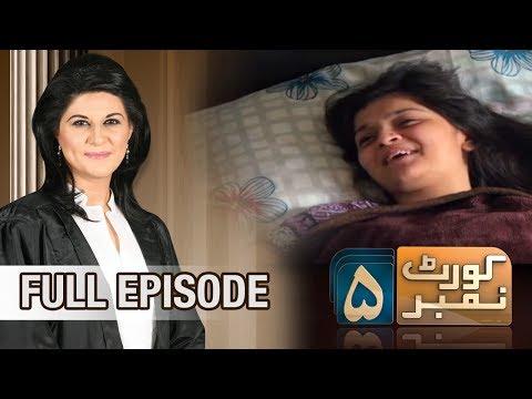 Beti Bani Rishtey Mein Daraar | Court Number 5 | SAMAA TV | 15 June 2017