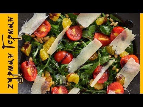 Вкусный салат с Рукколой и Апельсином