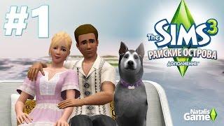 Давай играть Симс 3 Райские острова #1 Мы вернулись!(Играем вместе с Наташкой! Let's play The sims 3 Райские острова! http://goo.gl/kZDqTd Подписывайся на новые серии Будь здоров..., 2015-06-18T12:22:08.000Z)
