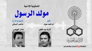 التمثيلية الإذاعية׃ مولد الرسول