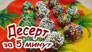 ✅Десерт БЕЗ ВЫПЕЧКИ за считанные минуты/ десерт за 5 минут
