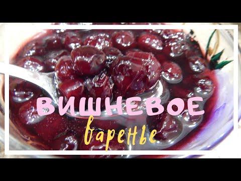 """Рецепт: Вишневое варенье  """"Пятиминутка"""". Густое и вкусное варенье из вишни без косточек на зиму."""