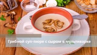 Грибной суп пюре с сыром в мультиварке/Меню недели