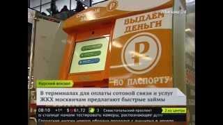 В Москве появились терминалы по выдаче кредитов