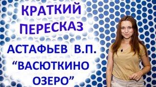 Пересказ Астафьев В. П. «Васюткино озеро»