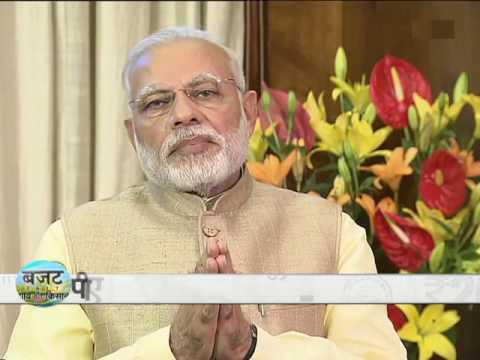 Prime Minister's views on Union Budget 2017 |  केंद्रीय बजट 2017 पर प्रधानमंत्री के विचार