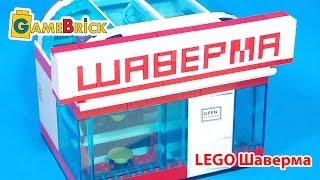 LEGO Шаверма обзор самоделки ЛЕГО MOC [музей GameBrick]