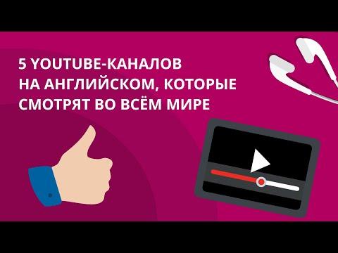 5 YouTube-каналов на английском, которые смотрят во всём мире