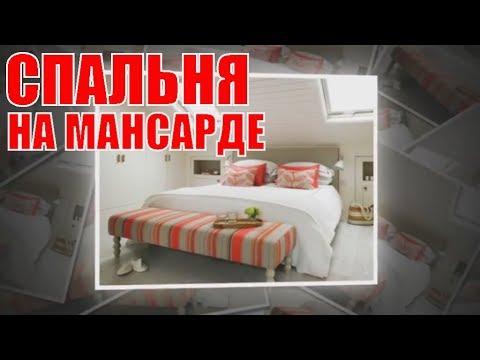 Спальня на мансарде |  Bedroom in the loft