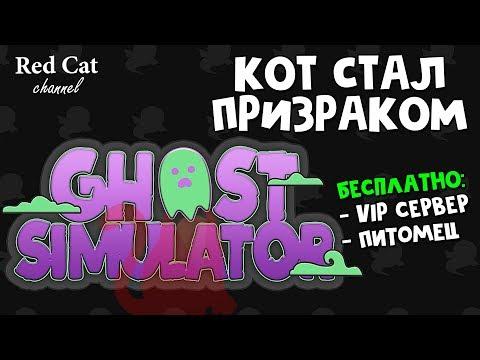 КОД + БЕСПЛАТНЫЙ ВИП В СИМУЛЯТОРЕ ПРИЗРАКА | Ghost Simulator roblox | Симулятор приведения роблокс