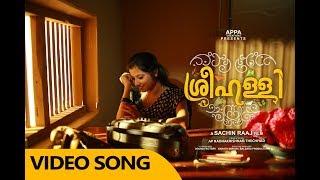 Sreehalli Movie | Arikilayi Nin Swaram | Ft. K S Chithra | Official Song