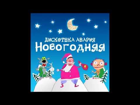 Дискотека Авария - Новогодняя - Текст Песни