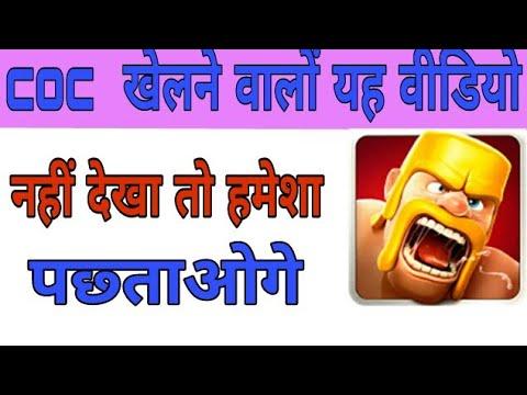 [हिंदी में] clash of clans me clan me chat ko ek bar me kaise clear kare || by tricks with anil