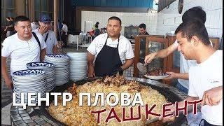 Ташкент. ЦЕНТР ПЛОВА. Настоящий УЗБЕКСКИЙ плов. Уличная еда в Узбекистане