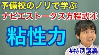 【大学物理】ナビエストークス方程式④(粘性力)/全4回【流体力学】