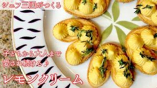 #289【シェフ三國の簡単レシピ】ホワイトデーにいかが?レモンクリームの作り方 | オテル・ドゥ・ミクニ