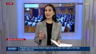 Новости Казахстана. Выпуск от 13.11.19 / Дневной формат