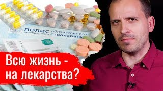 Всю жизнь - на лекарства? Константин Сёмин // АгитПроп 08.12.2019