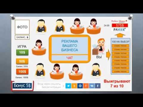 Старт НОВОЙ компании 7vs3  Вечный двигатель денег