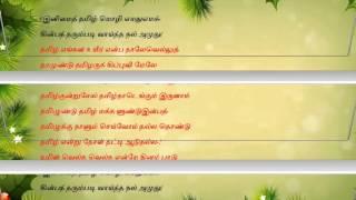 இனிமைத் தமிழ்மொழி ( inimai tamil mozhi) 7 std