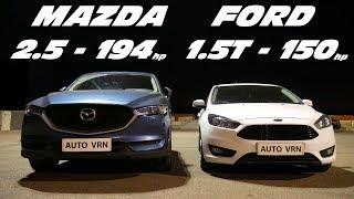 MAZDA CX-5 2.5 vs Ford FOCUS 1.5T vs Lada GRANTA 1.8 ГОНКА!!!
