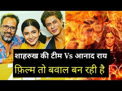 Zero Movie ! Shahrukh khan Vs Aanand Rai Twist Reveled