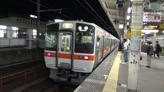 【到着!】東海道線 311系 普通豊橋行き 浜松駅