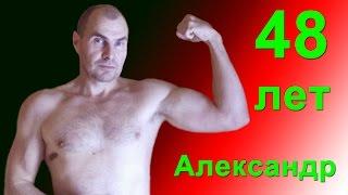 Александр, 48 лет. Тренировался дома по интернету с тренером. Как избавиться от боли в спине