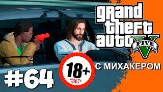 GTA 5 Online Смешные моменты #64 - Иисус, Адский пляж, Правильный стриптиз