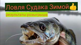 Праздничная расслабуха Рыбалка на судака Зимой Результаты Розыгрыша